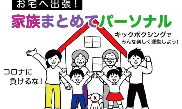 お宅へ出張「家族まとめてパーソナル」スタート!