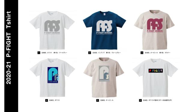2020-21  P-FIGHTオリジナルTシャツ販売