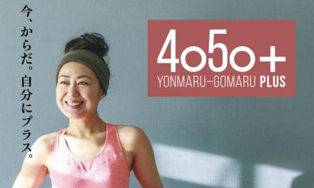 ちょっとタメになるブログ「4050+」スタート!