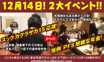 ★★12月14日 2大イベント 詳細★★
