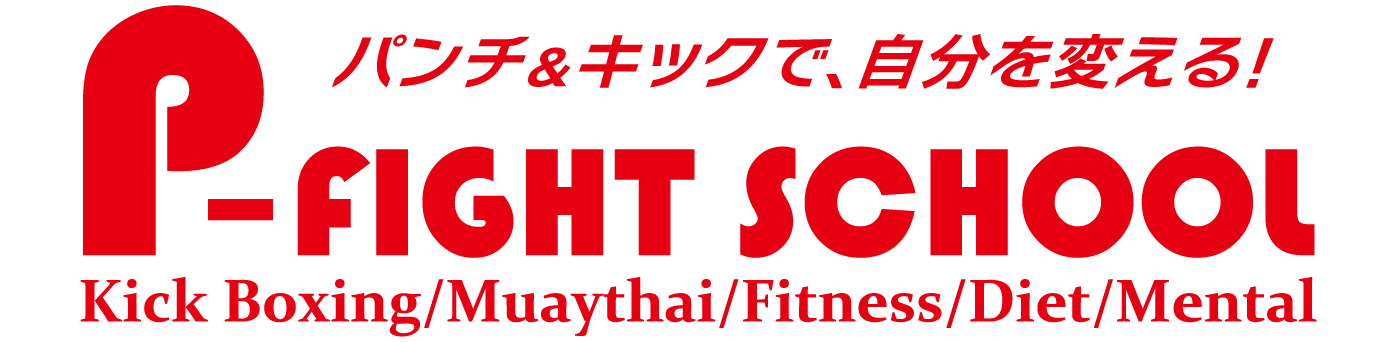 P-FIGHT SCHOOL