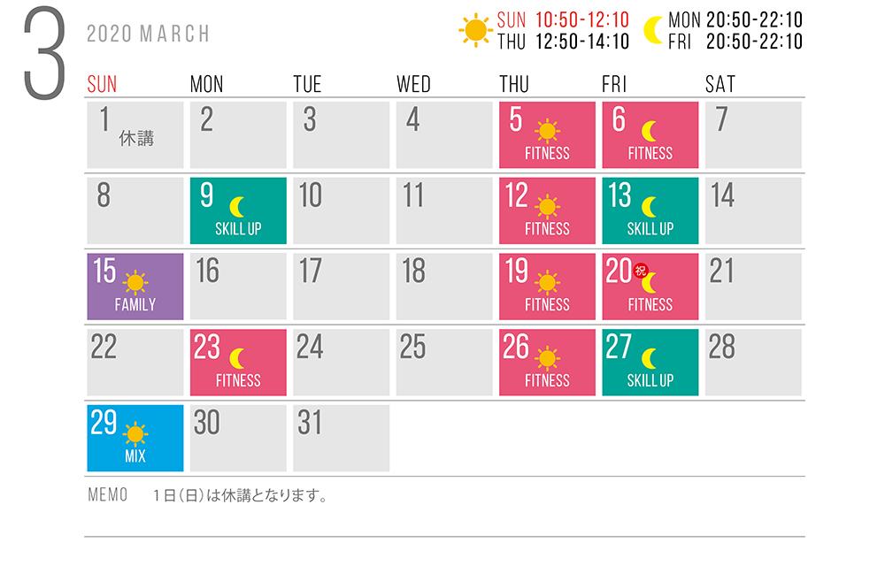 3月のレッスンスケジュールです